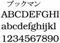オリジナル陶器表札フォント(51)ブックマン