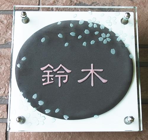 オリジナル陶器表札gk3桜クロ