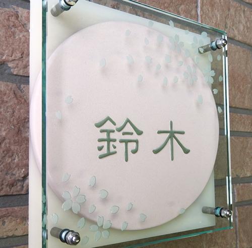 オリジナルガラスと陶器の表札GK3桜ピンク