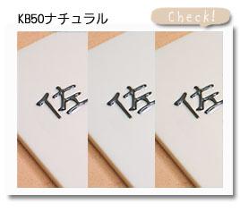 オリジナル陶器表札ベース色kb50ナチュラル色幅