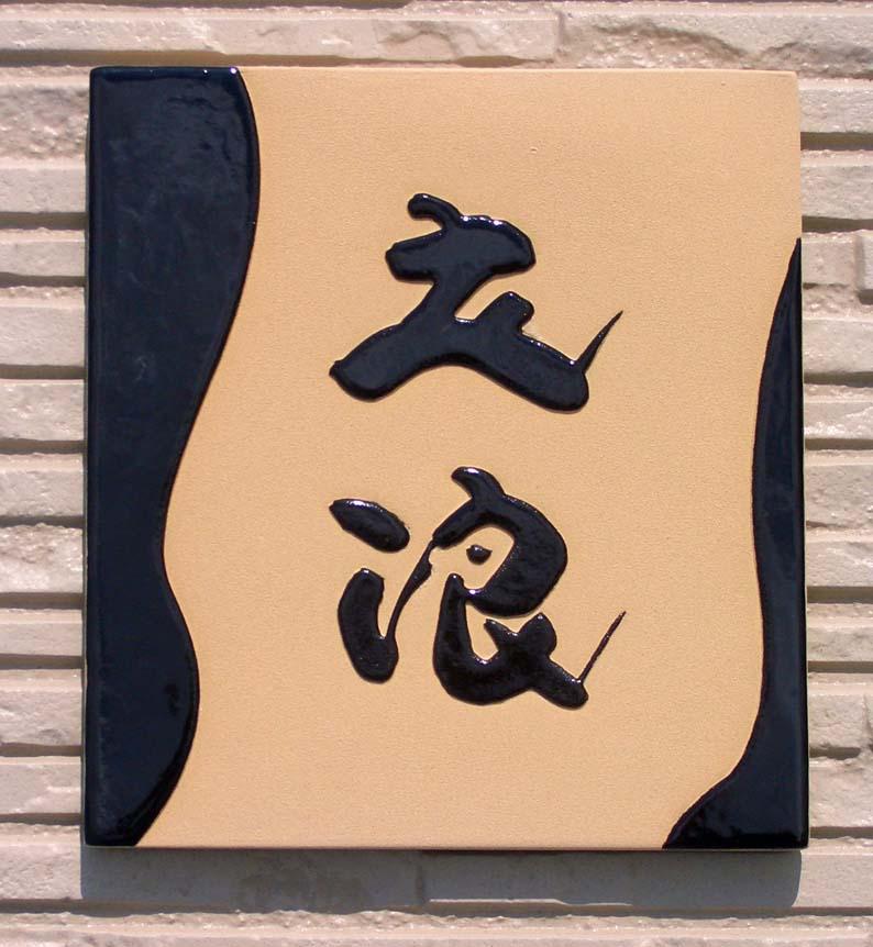 浮き出し文字 陶板表札 z10立浪