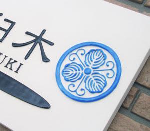 オリジナル陶器表札z8凸型家紋表札