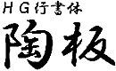 (21)HG行書体