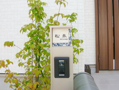 オリジナル九谷焼表札j60唐草模様
