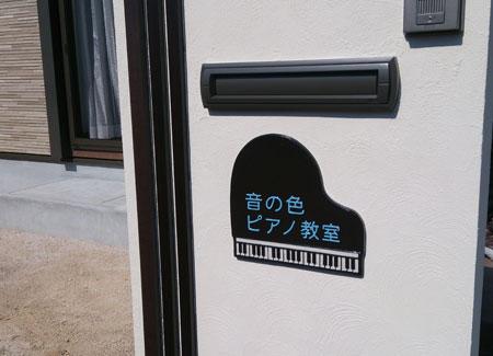 オリジナル陶器看板表札k22ピアノ