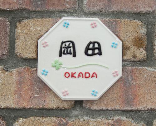 オリジナル陶器表札k142-150ラッキー&ハッピー