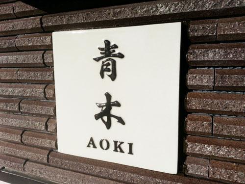 オリジナル陶器表札k16長方形行書