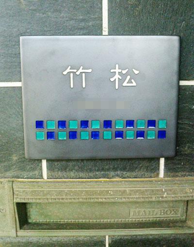 オリジナル陶器表札sq8市松模様