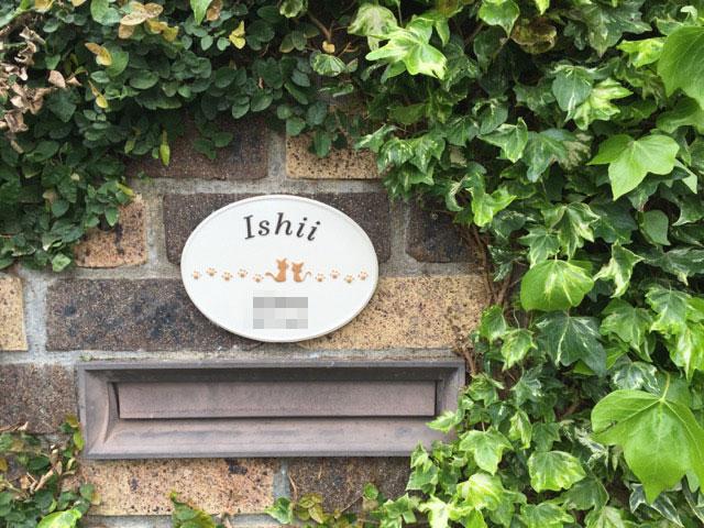 オリジナル陶器表札 K81 散歩ねこ