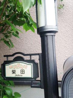 オリジナル陶器表札K47 ローズゲート