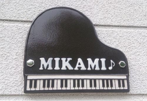 オリジナル陶器表札k22ピアノ黒