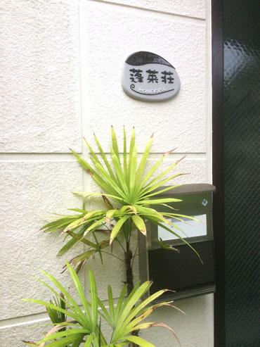 オリジナル陶器表札k103ハッピーストーン