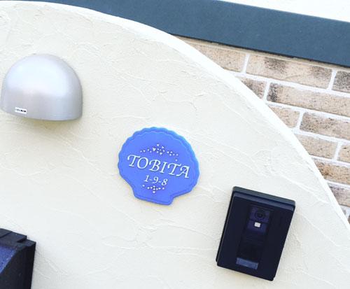 オリジナル陶器表札131パールシェル