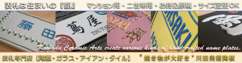 オリジナル表札(九谷焼・陶器)自社企画・製造販売は、川田美術陶板です
