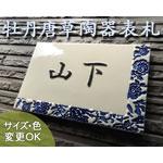 J66 牡丹唐草