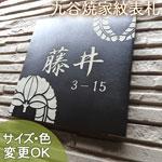 SQH2-M家紋正方形 モダンペア