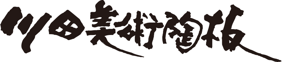 オリジナル表札(九谷焼・陶器)自社企画・製造販売の、川田美術陶板です