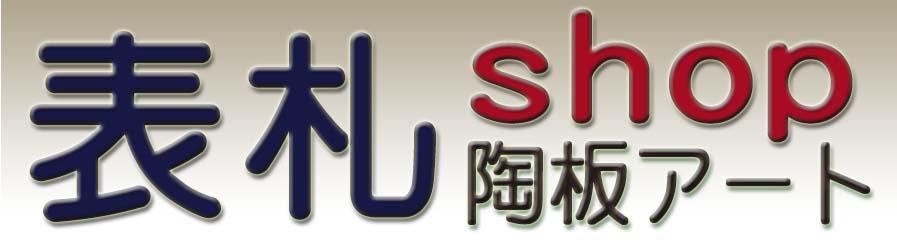 表札ショップ陶板アートは、オリジナル表札の自社企画・製造販売の専門店です。