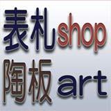『表札ショップ陶板アート』有限会社川田美術陶板 ここに掲載の記事・写真・イラスト等のすべてのコンテンツの無断複写・転載を禁じます。