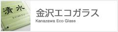 【金沢エコガラス表札】この表札は、ガラス工房のクラフトマンが再利用可能なエコ資源としてのガラスに感性を注ぎ込み、気泡の入ったガラスを新たな美と輝きを放つ表札としてお届けするものです。