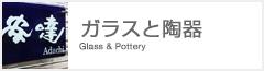 【ガラスと陶器】 川田美術陶板で長年培ったテーブルウエアーとしての洋陶器の製造技術と陶板の製造ノウハウと、九谷焼の上絵発色技術と、エクステリア業者さんのアドバイスを基に、透明感ある素材ガラスとのコラボレーション表札を作りました。玄関をより落ち着きのある華やかさで表現いたします。