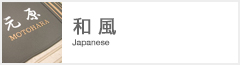 【和風】 日本の伝統的な陶芸に用いられてきた、土と釉薬の表現から、新しい陶芸技法までを凸文字・凸模様を基本にして陶器表札にしました。 和風だからこそ、洋風の住宅にマッチする。お住まいになる人の感性で、どうぞ吟味して下さい。