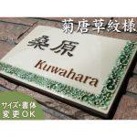 オリジナル凸字陶器表札J67 菊唐草