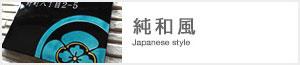 ■純和風■この陶板表札は、日本の伝統的な陶芸技法、デザイン・書体(行書・楷書・隷書・篆書)を基本に焼き上げるものです。