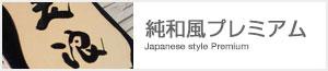 純和風プレミアム表札は、温かみのある印象深い、泉椿魚(いずみちんぎょ)さんの書体を浮出し文字の陶板にやきあげたものです。
