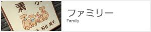 ■ファミリー■ うちの子である家族の一員のペット。犬や猫やさまざまな動物達を表札にデザインしました。猫や犬、風見鶏にイルカにテディベア、かえる、カタツムリ、トカゲまでもが楽しく生き生きと描かれています。川田美術陶板のワンポイントコレクションからのデザイン入れ替えもできるので楽しいです。