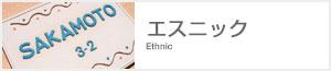 ■エスニック■ シーサー表札・アラビア文様・プリミティブアフリカン・アジアンテイスト・ネーティブアメリカン・インカアステカなどの古代文明などなど世界中のワクワク感あふれるデザインをモチーフにした表札です。