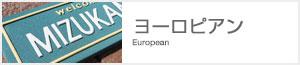 ■ヨーロピアン■ ヨーロッパの伝統的紋章やキリスト教を背景にした建造物や工芸品、アールデコ、アートアンドクラフツなどのデザインをモチーフに陶器の表札をデザインしてみました。現代の住宅に自然に溶け込みます。