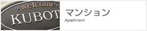 ■マンション■ プチ(フランス語のpetit小さな)かわいいマンション用サイズの表札です。 サイズ変更や色変更ができるので、さまざまな取付条件に対応します。