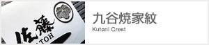 【九谷焼家紋表札】 日本独自の文化である、世界に誇れる意匠美の家紋を表札に現採り入れ陶器の表札にいたしました。現代感覚溢れるデザインにすることで、みずみずしい仕上がりになった九谷焼家紋表札です。