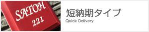 【短納期タイプ】 陶器の表札を早く欲しい方に厳選したタイル素材にサンドブラスト彫りこみを施してお届けする表札です。9日でお届けいたします。