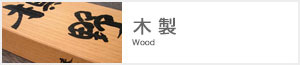 【木製表札】 戯遊詩画人いづみ椿魚さんの書をもとに欅素材で制作。WEB限定でお届けいたします。厳選のけやき材を用い側面には椿魚さんの落款印と銘が印されます。新築祝い結婚祝いにも喜ばれます。