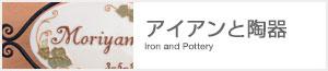 【アイアンと陶器】この表札は、陶器の温かさと鉄の強さとしなやかさを特徴としたものです。鉄を切り・曲げ・叩くアイアンワークにより出来上がるロートアイアンの装飾枠の陶板表札です。またアイアンをシャープに自在に切断して表現する切り文字表札にセラミックと焼き物の風合いを施してみました。