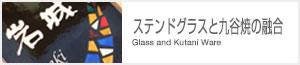 【ステンドグラス風九谷五彩】 加賀の国で興った九谷焼に、ヨーロッパ伝統の光の芸術スタンドグラスをイメージして新しい息吹を吹き込みました。洋風・和風を問わずお住まいに格調と華やかさを演出します。