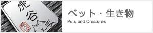 【ペット・生き物】 可愛い家族の一員のペットのデザインは陶器の表札にとても似合います。 まるで動物たちが色鮮やかに飛び回ていりように色もカラフルにセレクトできて、住まいを明るく楽しい印象にしてくれます。