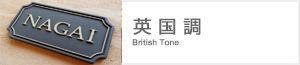 【英国調】イギリスのロンドン辺りのパブの看板、個人住宅に使われるドアプレート、シンメトリーなブリティッシュガーデニング、そんなシーンに登場しているような粋で格調ある英国調の表札です。