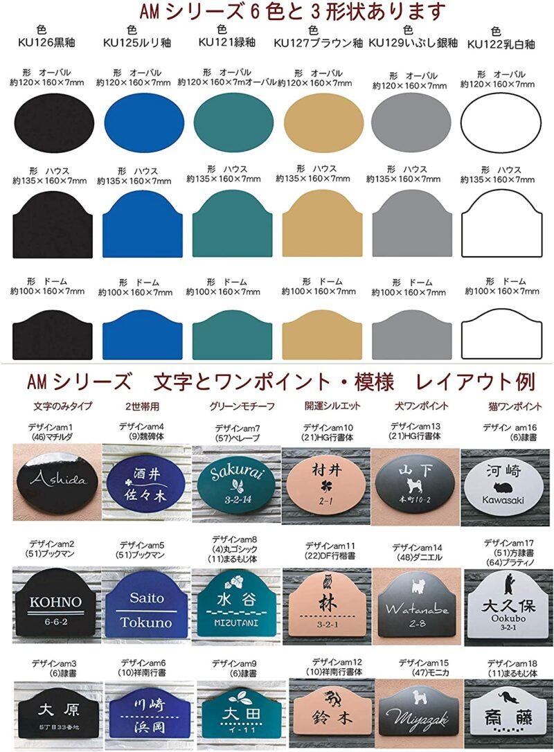 amシリーズ陶板彫り文字屋外塗装表札