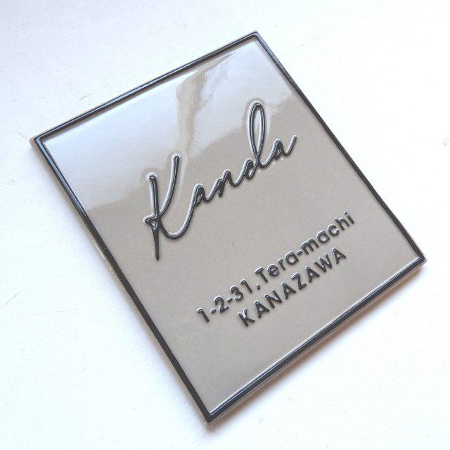 凸文字陶板表札k18サンド縦 書体(93)シグナティー つやあり