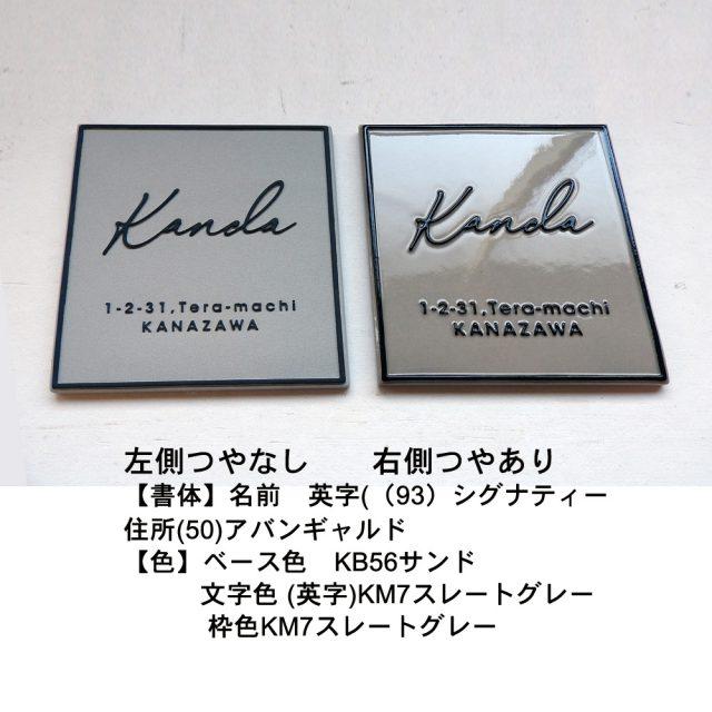 凸文字陶板表札k18サンド縦 つやなしつやあり