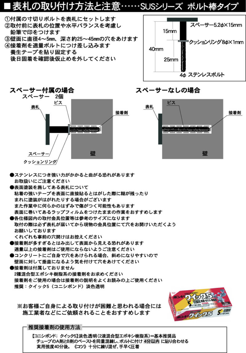 ステンレス切り文字表札(SUSシリーズ)のボルト棒取付の説明図です