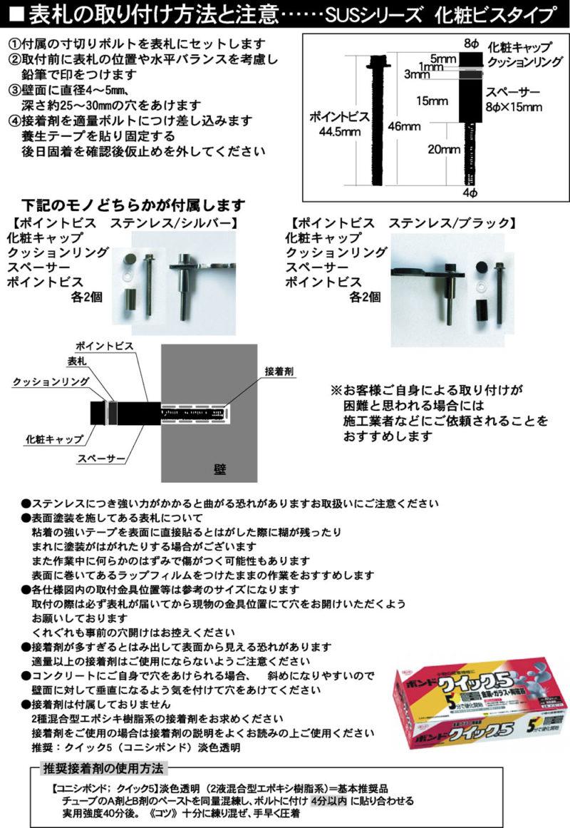 ステンレス切り文字表札(SUSシリーズ)の化粧ビス取付の説明図です