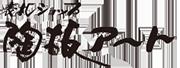 表札ショップ陶板アート|オリジナル表札 製造販売の専門店【公式】