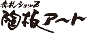表札ショップ陶板アート/オリジナル表札の製造販売 専門店【公式】